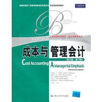 【正版二手书9成新左右】成本与管理会计(英文版 第13版 查尔斯・T・亨格瑞 等 中国人民大学出版社