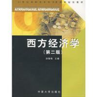 【正版二手书9成新左右】西方经济学(第二版 涂艳艳 中南大学出版社
