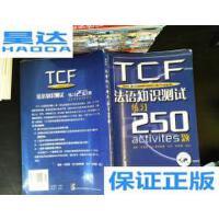[二手旧书9成新]TCF法语知识测试练习250题:无光盘 /朱佩娟、[法