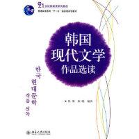 韩国现代文学作品选读,韩梅,北京大学出版社,9787301171790