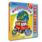神奇的动物世界之旅(会跑会叫的玩具书!国际流行经典!!宝宝超级喜欢!!!)