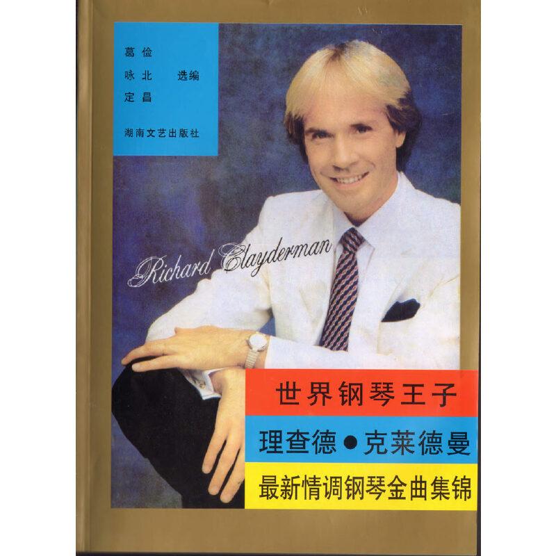 世界钢琴王子理查德.克莱德曼最新情调钢琴金曲集锦