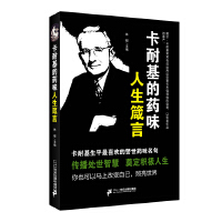 【正版二手书9成新左右】卡耐基药味人生箴言 林郁 二十一世纪出版社