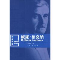 【正版二手书9成新左右】威廉 福克纳 李文俊 人民文学出版社