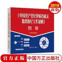 《中国共产党纪律检查机关监督执纪工作规则》图解 中国方正出版社