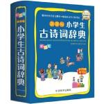 新课标小学生古诗词辞典 说词解字辞书研究中心 华语教学出版社 9787513814034