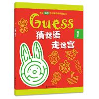 GUESS 猜谜语 走迷宫:1,韩国APPLEBEE出版有限公司,,南京大学出版社【正版图书 品质保证】