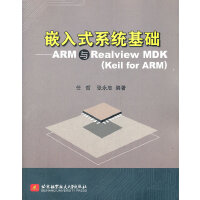 嵌入式系统基础--ARM与Realview MDK(Keil for ARM)