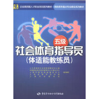 社会体育指导员(体适能教练员) (五级)