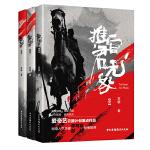 推官君无咎(全3册)