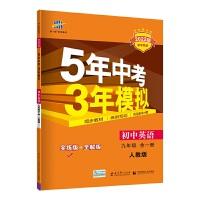 曲一线 初中英语 九年级全一册 人教版 2022版初中同步 5年中考3年模拟 五三