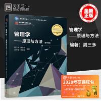 【正版现货】管理学―原理与方法(第七版) 周三多