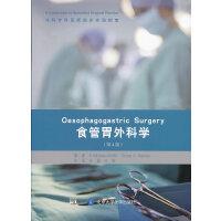 食管胃外科学(第4版)(E)