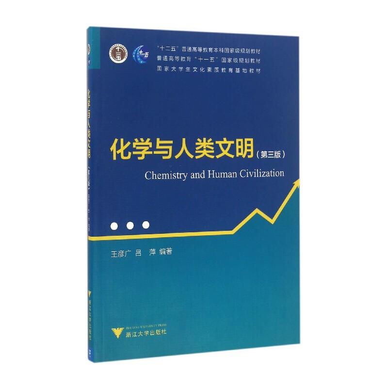化学与人类文明 第3版 科学通识系列丛书