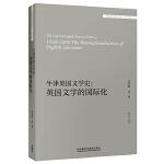 牛津英国文学史:英国文学的国际化(外国文学研究文库)