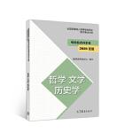 全国各类成人高等学校招生复习考试大纲(专科起点升本科) 哲学 文学 历史学(2020年版)