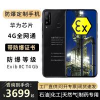 荣耀Play4T 4G全网通 6+128G 麒麟710A芯片 华为防爆手机三防手机智能手机化工厂石油天然气