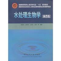 【正版二手书9成新左右】水处理生物学《第四版> 顾夏声 中国建筑工业出版社