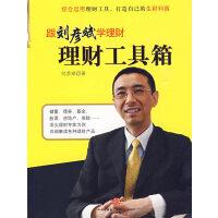 【二手书8成新】理财工具箱:跟刘彦斌学理财 刘彦斌 中信出版社
