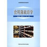 【二手书8成新】食用菌栽培学 暴增海 中国农业科技出版社