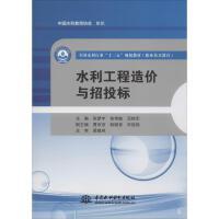 水利工程造价与招投标 中国水利水电出版社