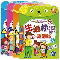 好宝宝安全标识游戏书 (共4册)