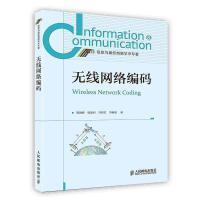 【按需印刷】-无线网络编码