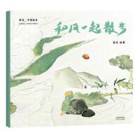 和风一起散步(2018新版,中国首位国际安徒生插画奖短名单入围者熊亮作品,故事与画面浑然天成的专业级