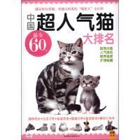 【二手书8成新】中国超人气猫大排名 Owl 北京联合出版公司