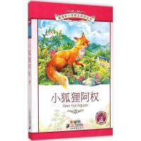 小狐狸阿权(彩绘注音版) 二十一世纪出版社
