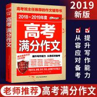 高考满分作文大全2018-2019