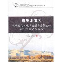 塔里木灌区气候变化对膜下滴灌棉花种植的影响及其适应措施,牛建龙,柳维扬,西南交通大学出版社,9787564359751