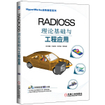 RADIOSS理论基础与工程应用