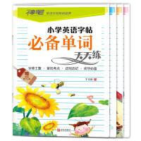 小学英语字帖(套装全4册)