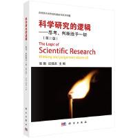 科学研究的逻辑――思考、判断胜于一切(第二版)