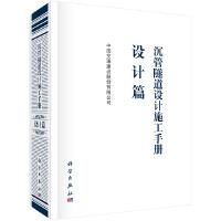 沉管隧道设计施工手册 设计篇