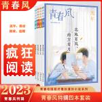 天星教育2020疯狂阅读青春风特辑4本四本套装中学生课外阅读中学生课外阅读成长故事青春阅读时文校园文学