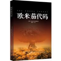 【二手旧书9成新】欧米茄代码 【美】阿尔伯特,张兵一 重庆出版社 9787229083861