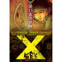 【旧书二手书9成新】X档案:第13张塔罗牌 花冷湖 9787513306164 新星出版社