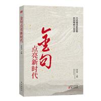 金句点亮新时代,洪向华,东方出版社【新书店 正版书】