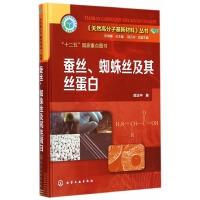 蚕丝蜘蛛丝及其丝蛋白(精)/天然高分子基新材料丛书