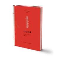 文艺杂谈 :[法]保罗瓦莱里 段映虹 生活.读书.新知三联书店