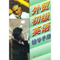 外贸初级英语辅导手册9787800046711中国对外经济贸易出版社