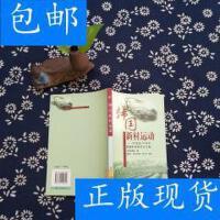 [二手旧书9成新]韩国新村运动:20世纪70年代韩国农村现代化之路