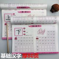铅笔描红儿童笔画笔顺天天练写 3-6岁学龄前儿童练字帖汉字描红本