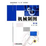 机械制图 第2版,杨铭,机械工业出版社,9787111357865