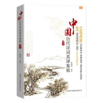 中国历代诗词英译集锦(第2版)欣赏中国历代诗词英译,共享中国文化之美