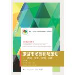 旅游市场营销与策划:理论、实务、案例、实训(第三版)