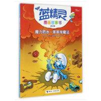 蓝精灵图画故事书(合订本)・魔力药水・笨笨学魔法