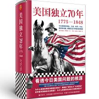 美国独立70年:1775―1848(看透今日美国问题的根源!种族问题、民粹主义、社会撕裂、两党冲突、逆全球化……)